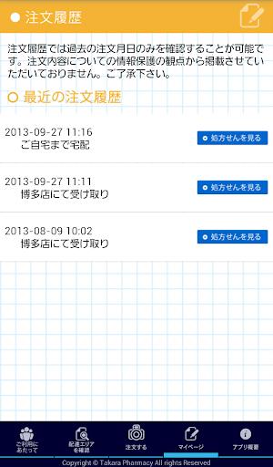 【免費醫療App】スマホde処方せん-APP點子