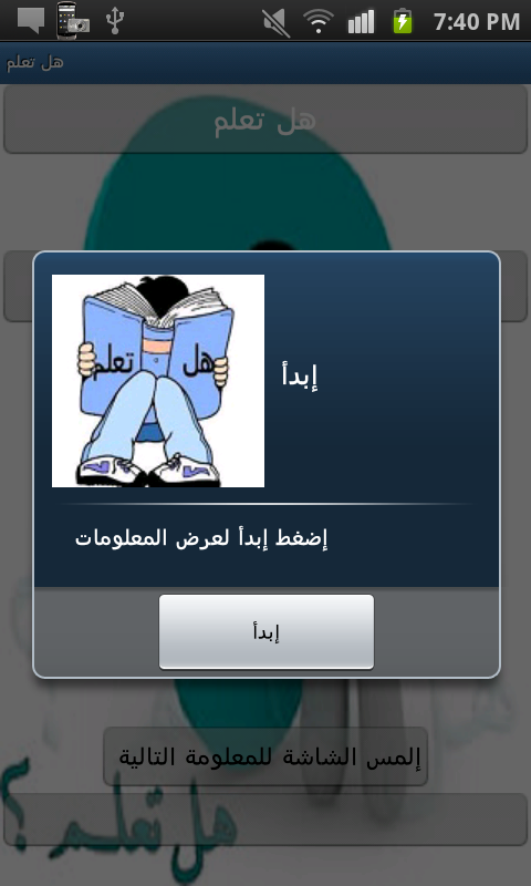 هل تعلم؟ - screenshot