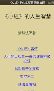玩書籍App|心經 (聽)免費|APP試玩