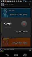 Screenshot of Hebrew voice command