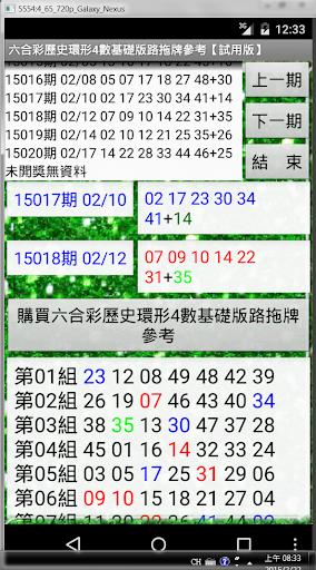 【風車】數字123-寶寶迴力滾筒遊戲 | 台北童書城網路書店 - Yahoo奇摩超級商城