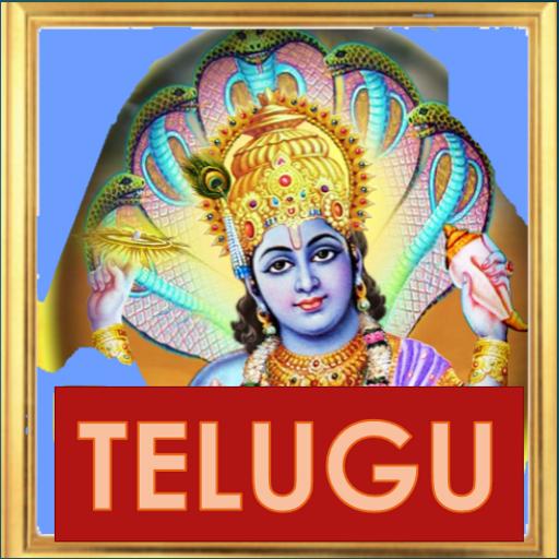 Vishnu Sahasra Namam Telugu