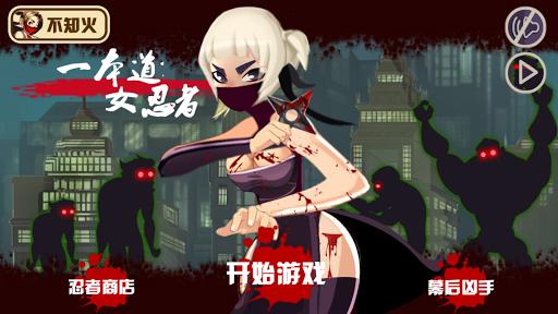 【免費策略App】一本道女忍者-APP點子