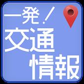一発! 交通情報 ――操作がめちゃくちゃ少ない交通情報アプリ