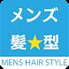 メンズヘアスタイルカタログ【メンズ髪型】