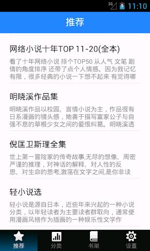 輕讀全本-網絡小說全本選