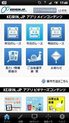 KEIRINオフィシャルアプリのおすすめ画像1