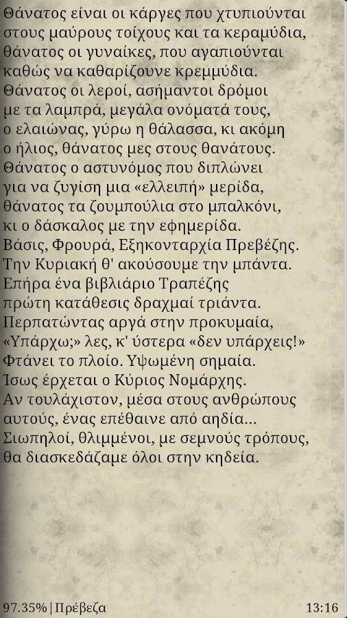 Καρυωτάκης Ποιητικά - στιγμιότυπο οθόνης