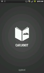 CAR.Knot (카노트)- screenshot thumbnail