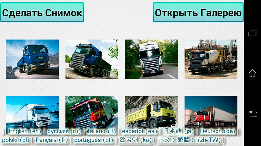 Trucks Puzzle & Wallpapers - screenshot