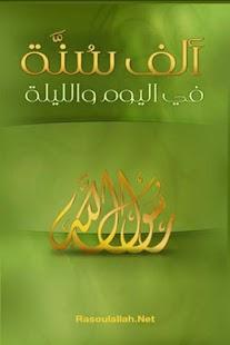 الف سنة في اليوم Sunnah 1000