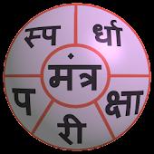 Spardha Pariksha Mantra - MPSC