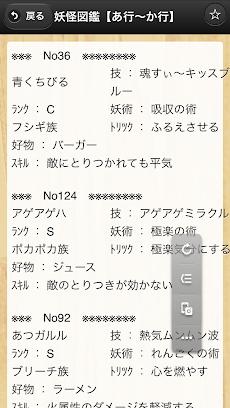【3DS】攻略用図鑑 for 妖怪ウォッチのおすすめ画像5