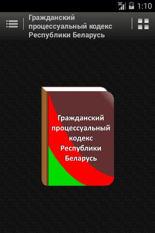 ГПК Республики Беларусь
