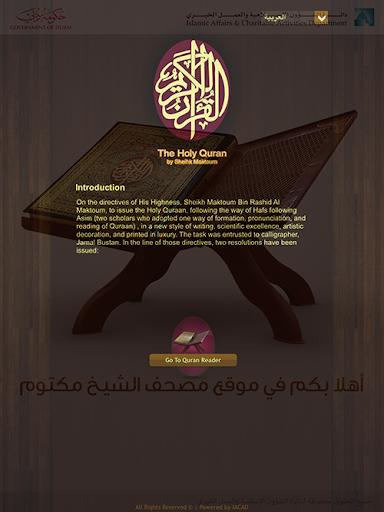مصحف الشيخ مكتوم