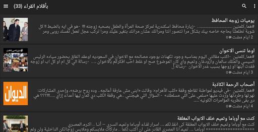 صحيفة الديوان الألكترونية