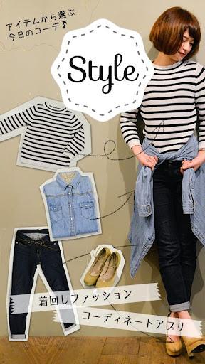 ファッションコーディネート -Style