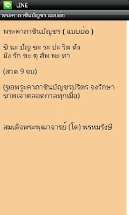 คาถา ชินบัญชร บทสวดมนต์ - screenshot thumbnail