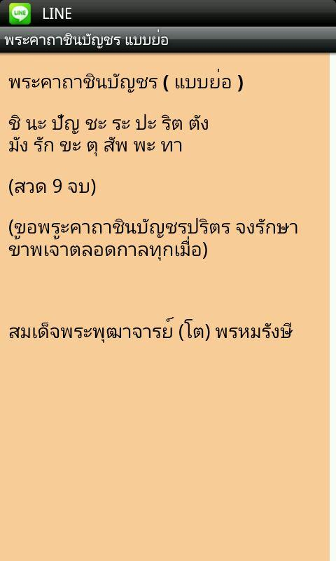 คาถา ชินบัญชร บทสวดมนต์ - screenshot