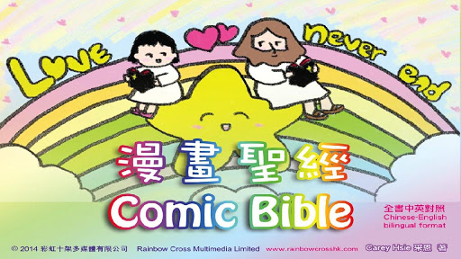 Comic Bible 漫畫聖經 FULL version