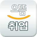 으뜸취업 logo
