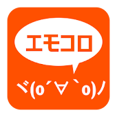 顔文字アプリ「エモコロ」