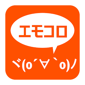 顔文字アプリ「エモコロ」 工具 App LOGO-硬是要APP