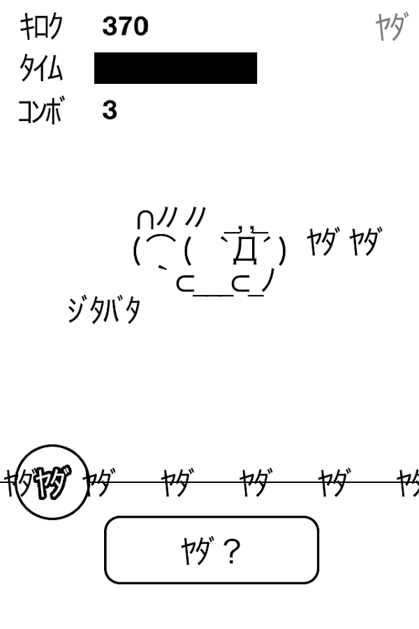 ヤダヤダ- screenshot