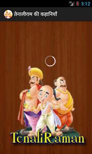 Tenaliraman stories in hindi - screenshot thumbnail
