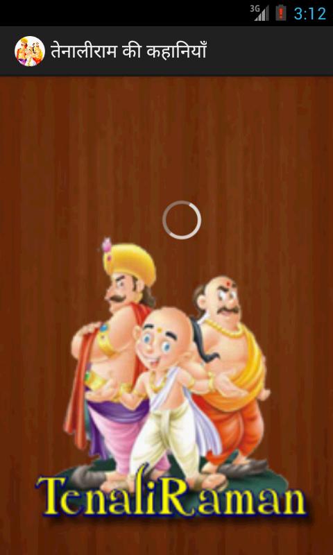 Tenaliraman stories in hindi - screenshot