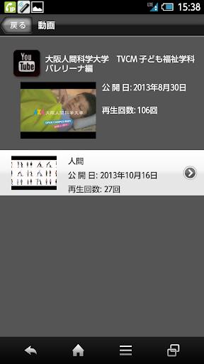 玩免費教育APP|下載大阪人間科学大学 アプリ app不用錢|硬是要APP