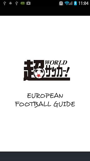 超ワールドサッカープレゼンツ 欧州サッカーガイド