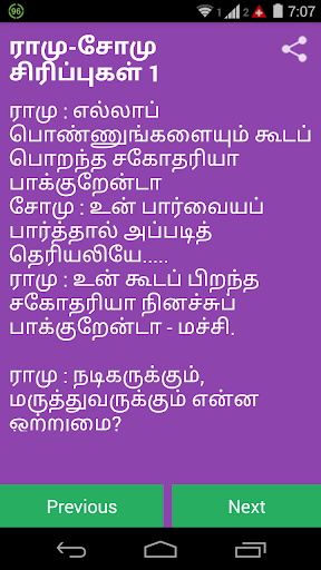 Tamil adult joke not