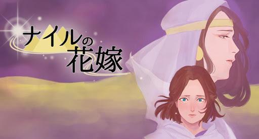 ナイルの花嫁サウンドノベル(ボイス)