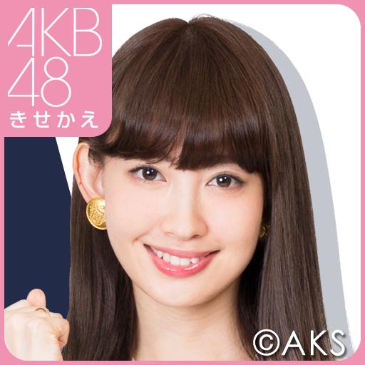 AKB48きせかえ(公式)小嶋陽菜-J14 個人化 App LOGO-APP試玩