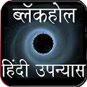 Hindi Novel Book - BlackHole icon