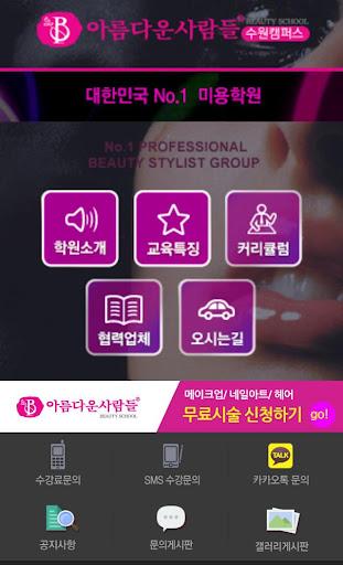 아름다운사람들뷰티스쿨 수원캠퍼스 수원미용학원