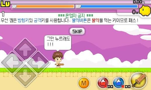 렙업만이살길 _게임 - screenshot thumbnail