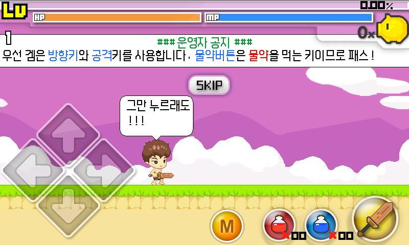 렙업만이살길 _게임 - screenshot