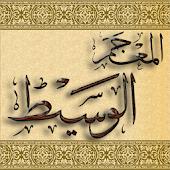 المعجم الوسيط - Mojam Waseet