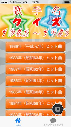 歌手名クイズ1982~1989 ~豆知識が学べる無料アプリ~
