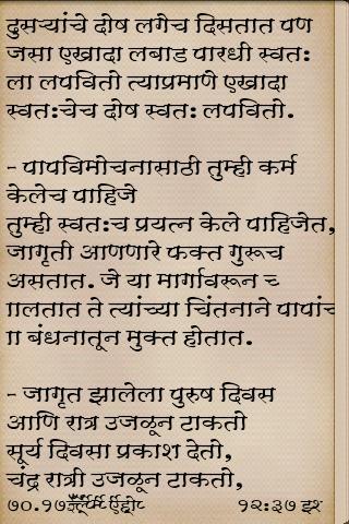 Buddhacha Sandesh Android Apps On Google Play