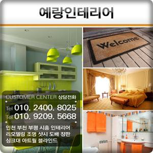 Apk file download  예랑 인테리어 도배 장판 인천 남동구 만수동 서창동 1.0.0  for Android 1mobile