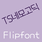 Tssquaregothic  Korean Flipfo icon