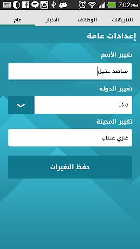 免費社交App|غربتنا|阿達玩APP