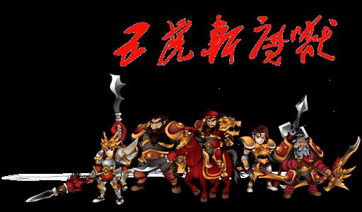 三國五虎斬妖獸