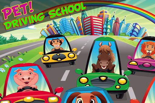 かわいいペット同伴学校ドライビング無料