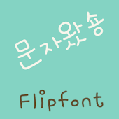 RixTextMessage Korean FlipFont