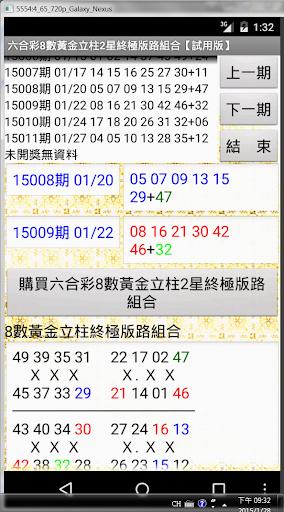 14六合彩8數黃金立柱2星終極版路組合【試用版】