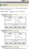 Screenshot of nicoWnnG IME
